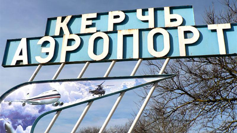 Аэропорт Керч