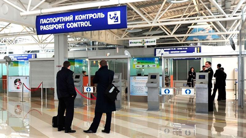 досмотр и паспортный контроль