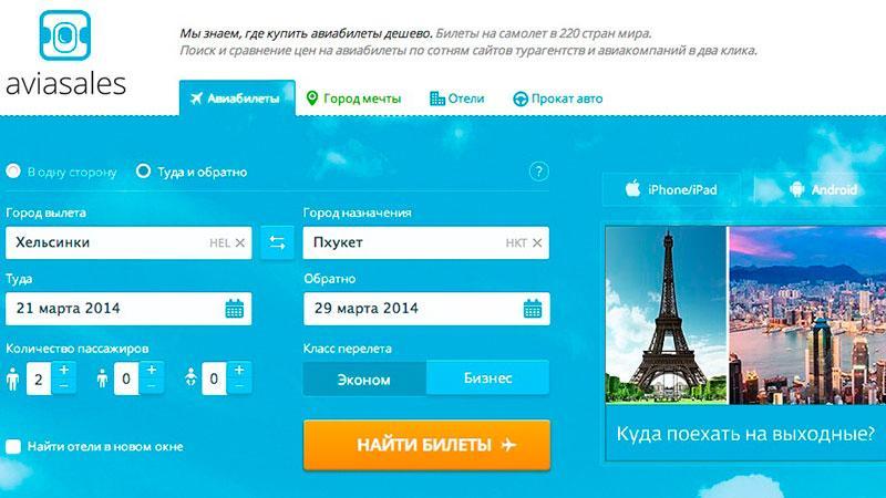 заказать билеты на самолет онлайн через Авиасейлс