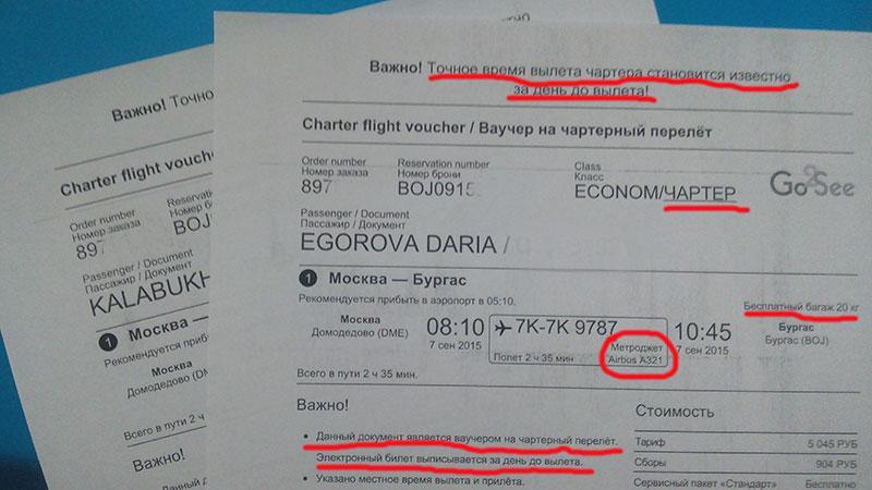 Как пройти регистрацию на самолет по электронному билету