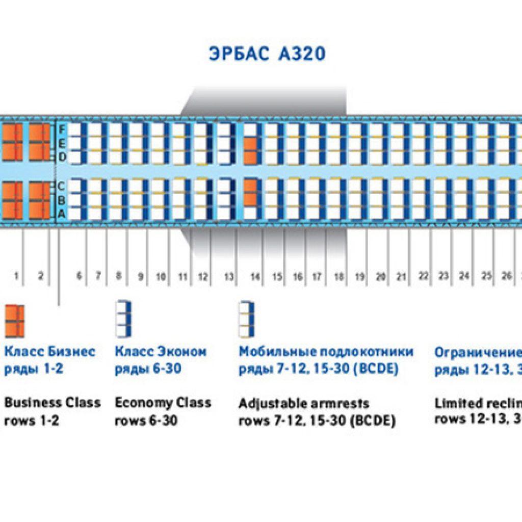 Схема airbus a320 аэрофлот схема салона