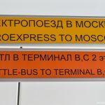 Как доехать с Шереметьево до Белорусского вокзала
