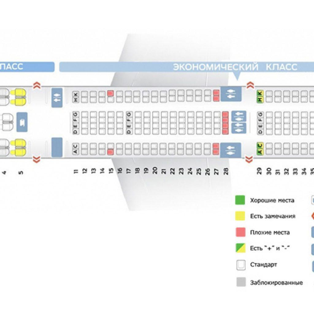 Аэробус а330 300 схема салона аэрофлот 566