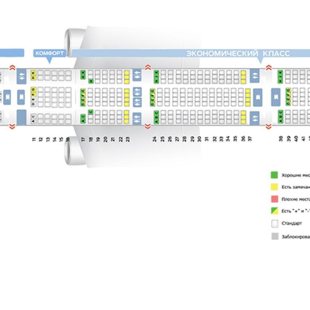Схема мест боинг 777 300 аэрофлот фото 360