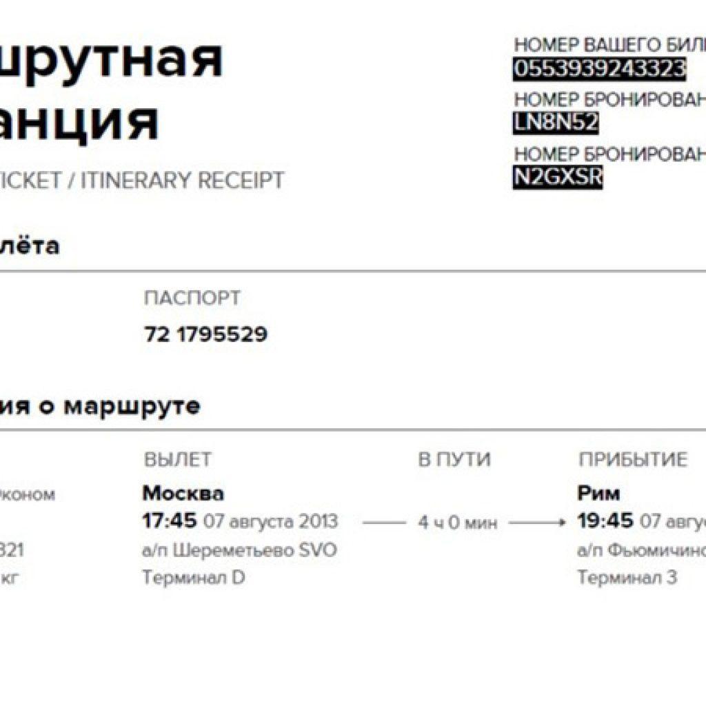 Как посмотреть электронный билет на самолет по фамилии купить авиабилеты на сочи