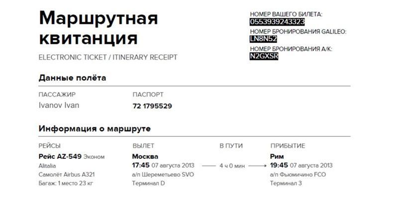 Проверить электронный билет на самолет по номеру бронирования