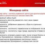 """Проверка бронирования электронных авиабилетов """"Аэрофлот"""""""
