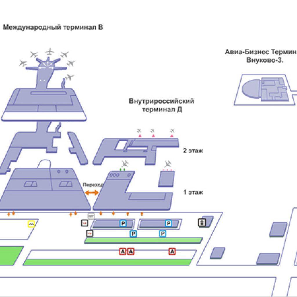 Схема аэропорта внуково терминал а фото 91