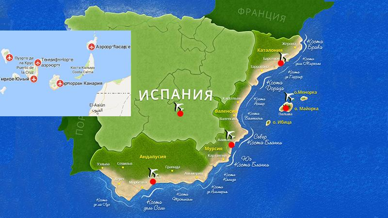 Перелет Москва-Испания: аэропорты