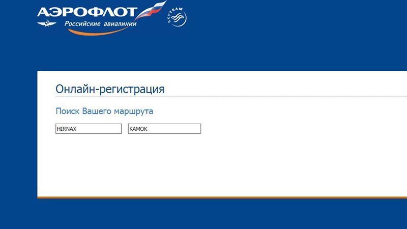 """Бронь мест в самолете """"Аэрофлот"""""""