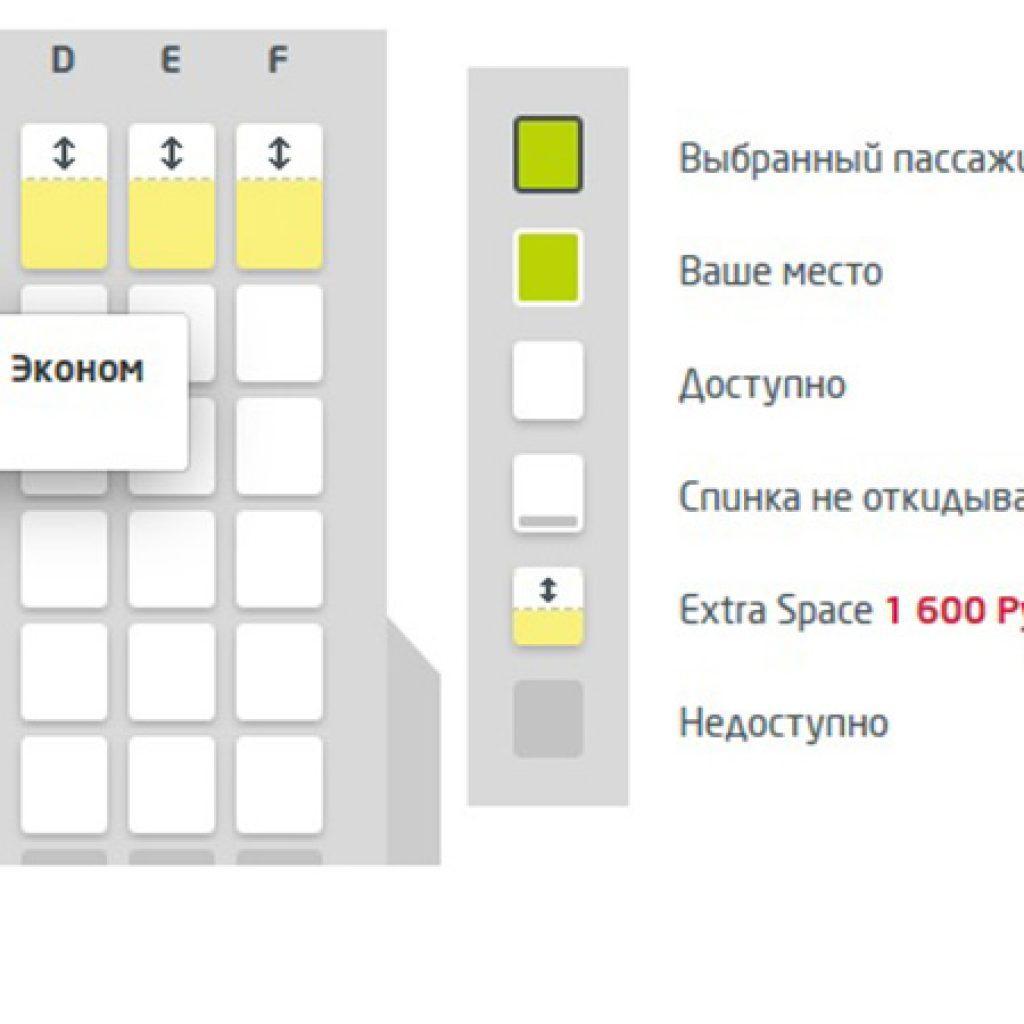 Выбор мест в самолете по билетам аэрофлот билеты на самолет победа официальный сайт из махачкалы в сургута
