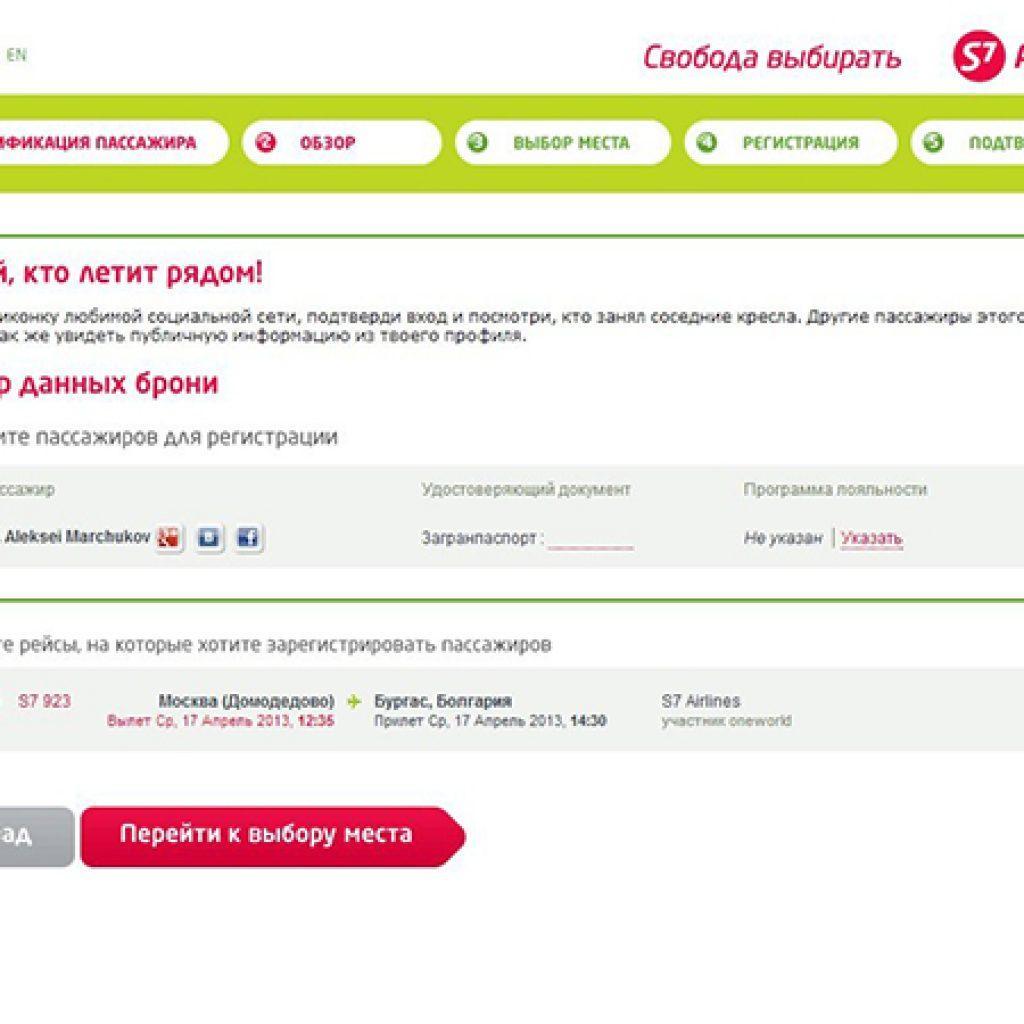 Регистрация в самолете по билетам s7 билеты на самолет из калининграда в петербург