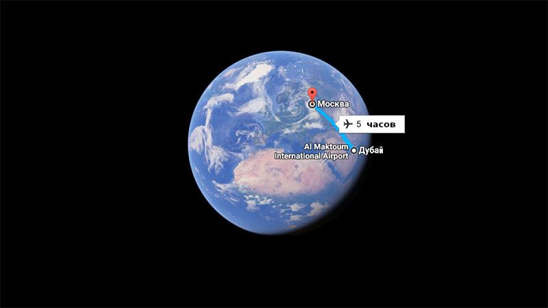 Время полета до Арабских Эмиратов из Москвы