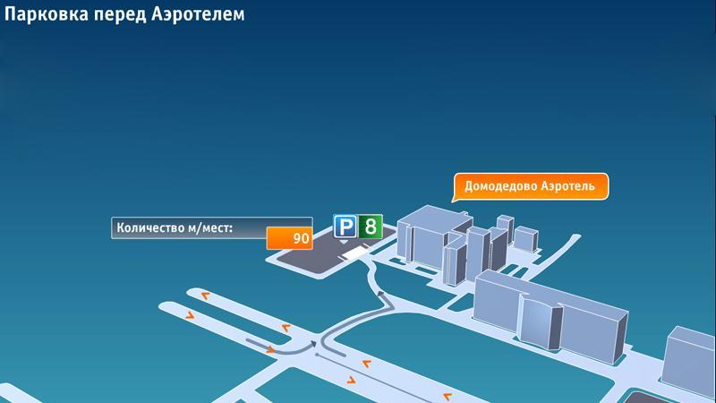 Платная стоянка аэропорта Домодедово
