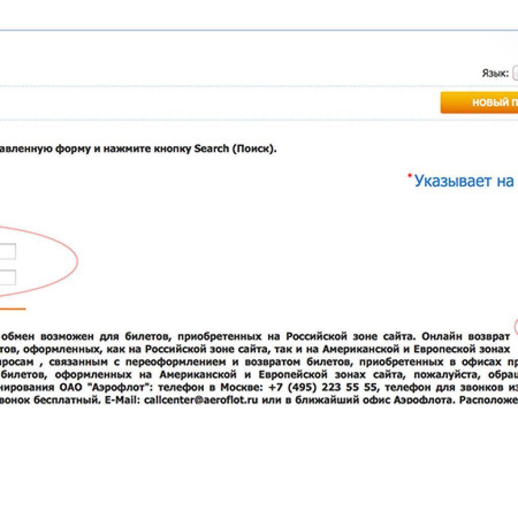 Если сдать билет на самолет аэрофлот купить билет на самолет пекин-иркутск