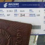 """Регистрация на рейс """"Аэрофлота"""" на сайте"""