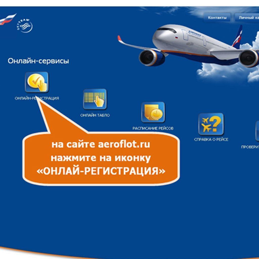 Дешевые Билеты На Самолет Аэрофлот Официальный Сайт