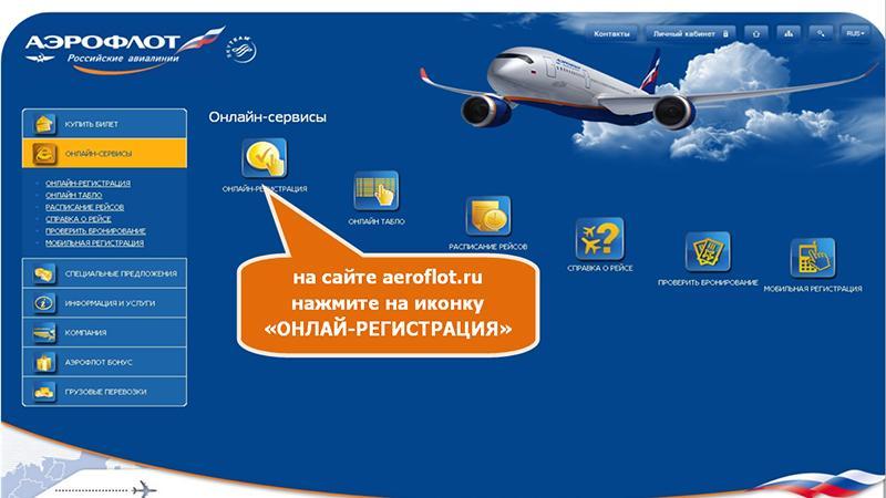 """Регистрация по номеру электронного билета на сайте """"Аэрофлот"""""""