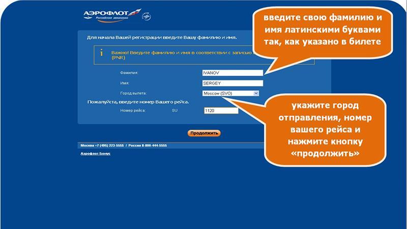"""Как зарегистироваться на рейс """"Аэрофлота"""" через интернет"""