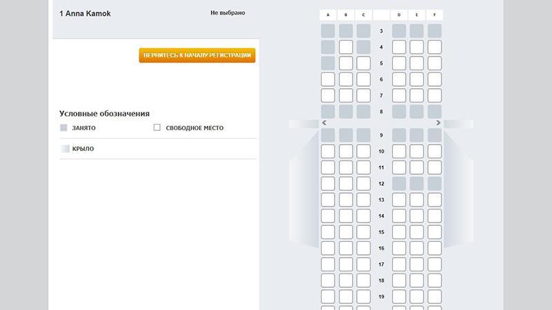 """Преимущества регистрации в интернете на рейсы компании """"Аэрофлот"""""""