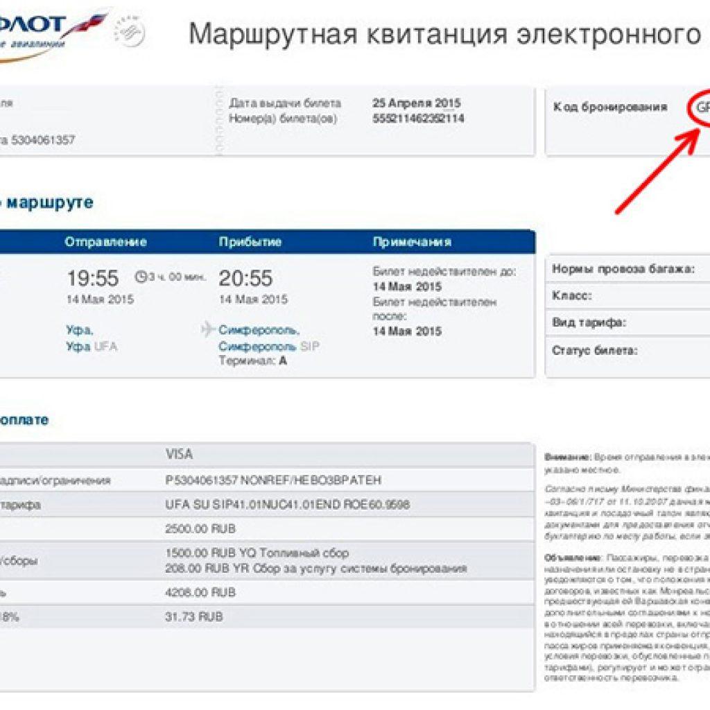 Сдать электронный билет на самолет нордавиа купить билеты на 301 поезд