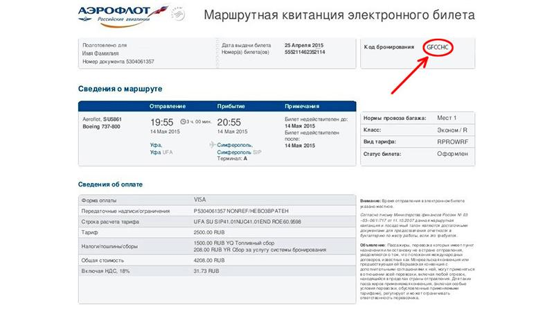"""Как проверить электронный билет на самолет авиакомпании """"Аэрофлот"""""""