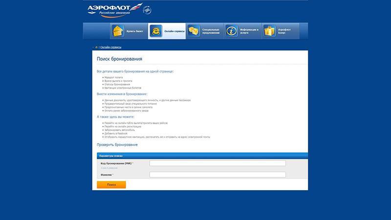 """Авиакомпания """"Аэрофлот"""": проверяем бронирование электронного билета"""