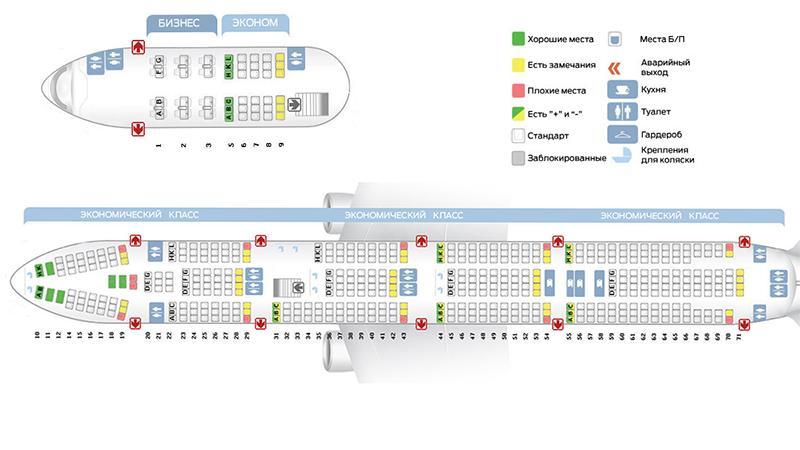 """Схема салона самолета Боинг 747 400 """"Трансаэро"""""""