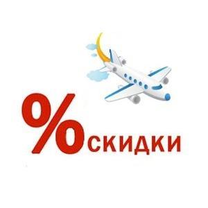 авиабилеты дешево без багажа