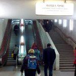 Домодедово (аэропорт)-Курский вокзал: поездка метрополитеном