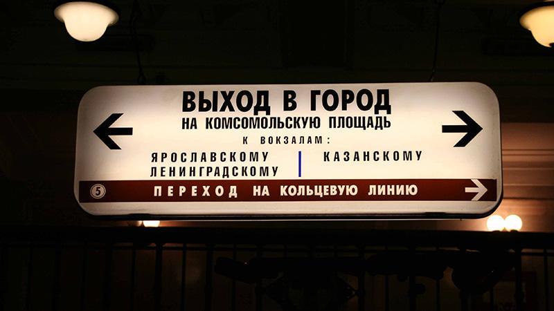 """Как доехать с Казанского вокзала до Внуково: """"Аэроэкспресс"""""""