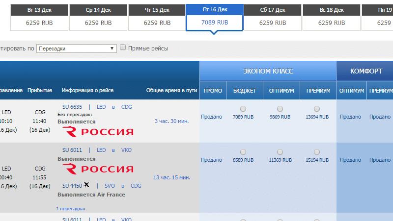 Как забронировать билет на самолёт Аэрофлота2