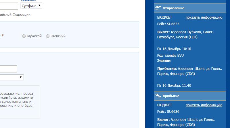 Как забронировать билет на самолёт Аэрофлота4