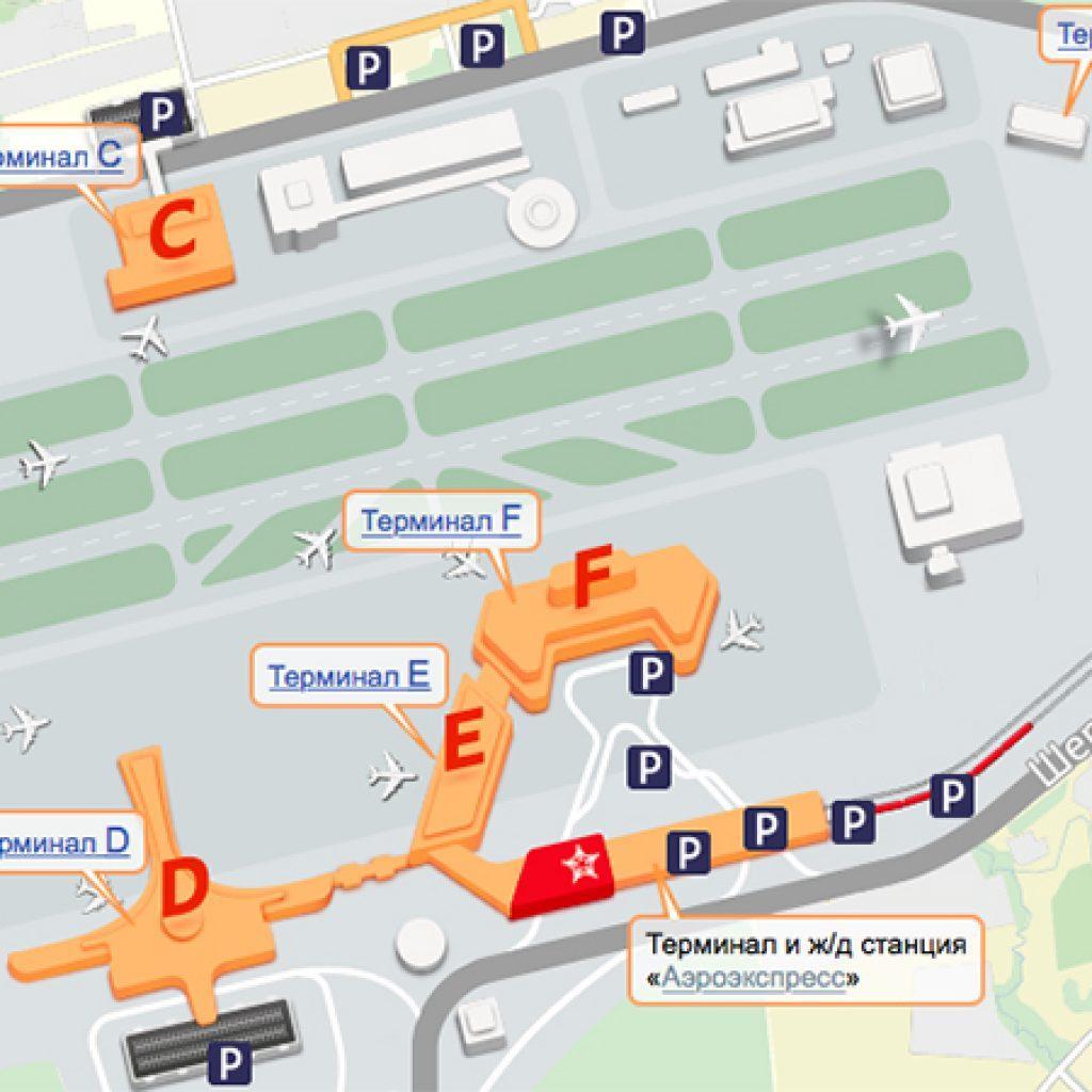 Парковка в терминале d шереметьево схема проезда