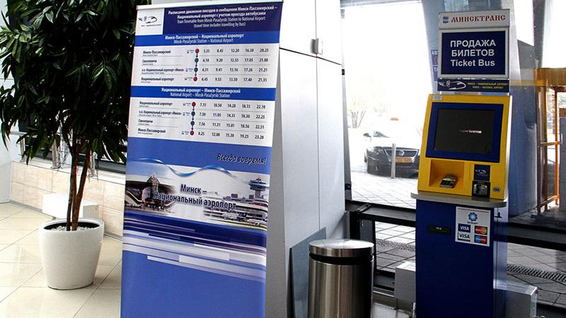 Аэропорты Минска: едем в город