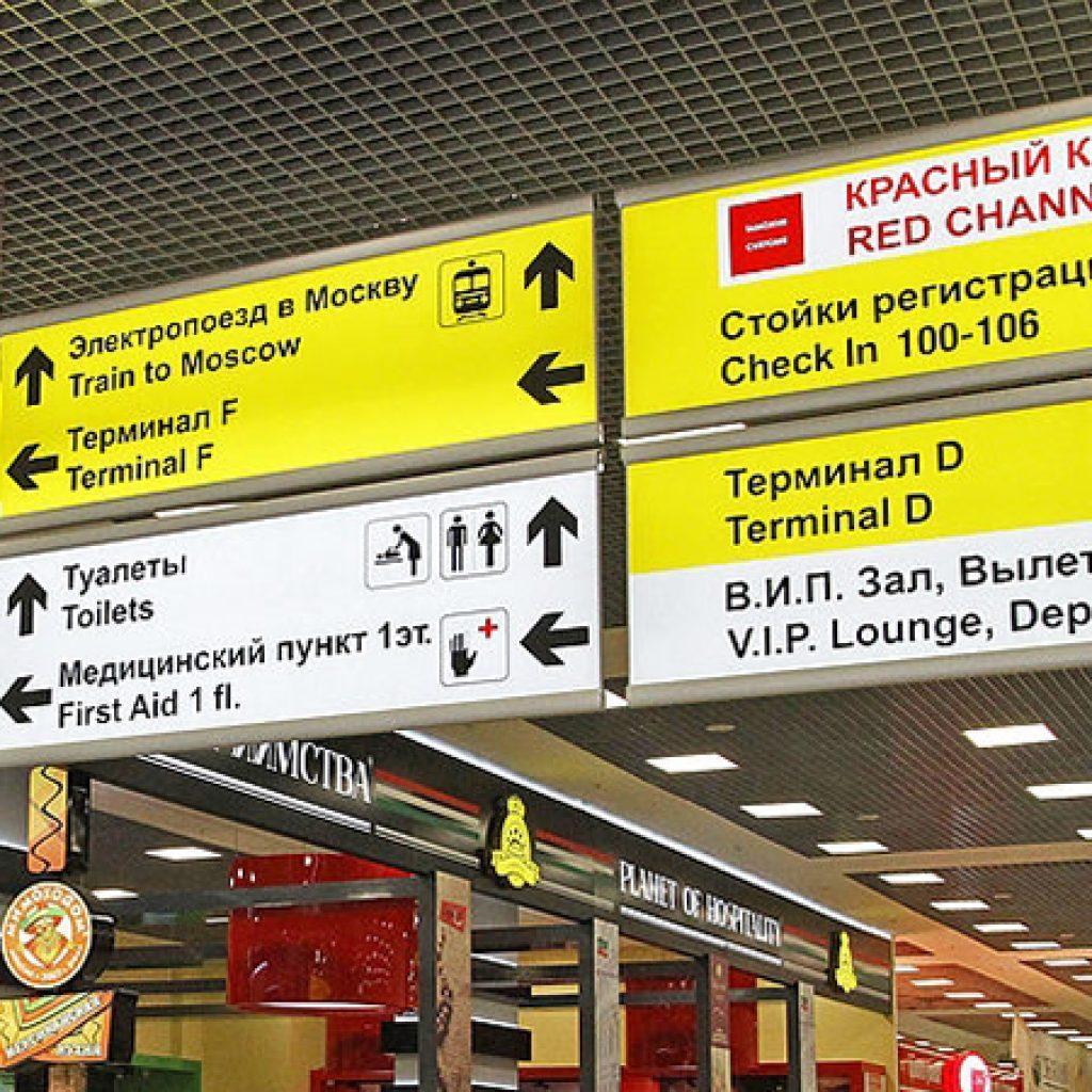 Как доехать до шереметьево терминал д