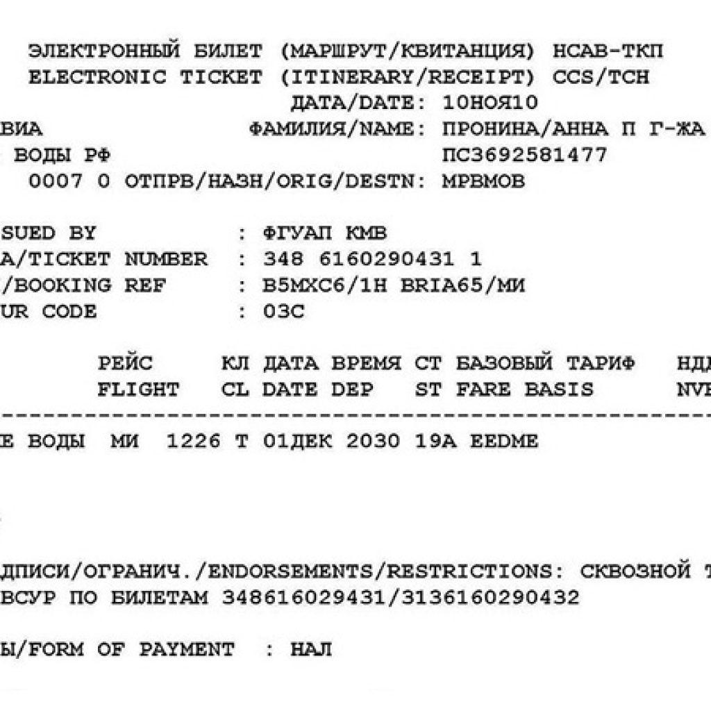 Какое время указывается в билете на самолет билеты на самолет из италии в украину