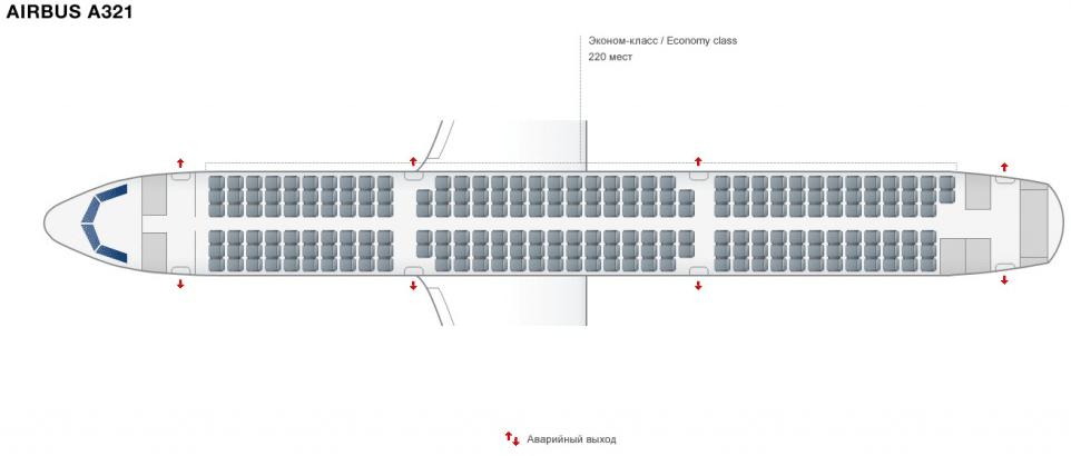 аэробус а321 схема салона лучшие места «Уральские авиалинии»