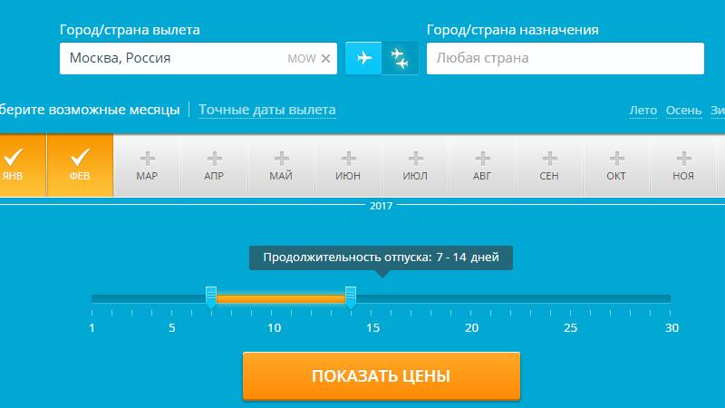 дешевые перелеты по России