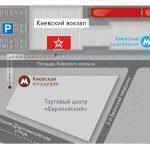 Киевский вокзал-Шереметьево: как добраться общественным транспортом