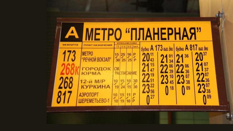 Как доехать с Киевского вокзала до Шереметьево