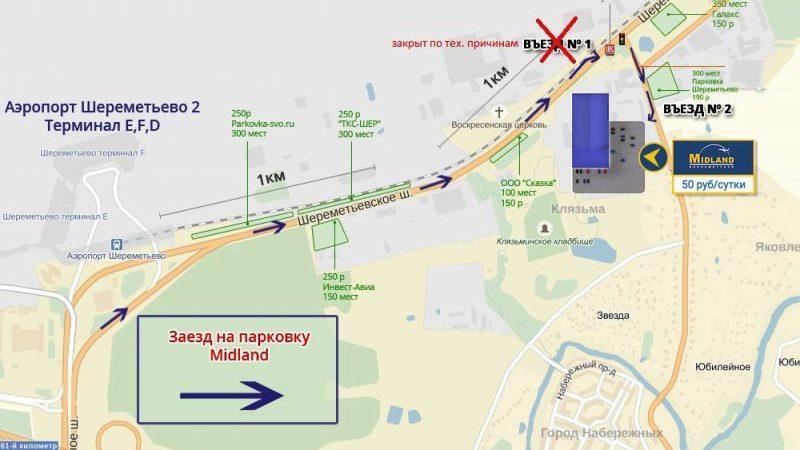 парковка Шереметьево схема проезда терминал Д