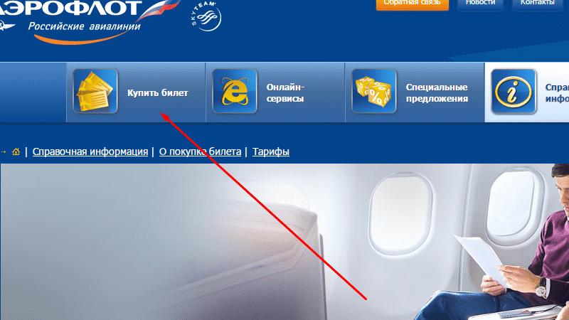 как поменять дату вылета электронного билета Аэрофлот