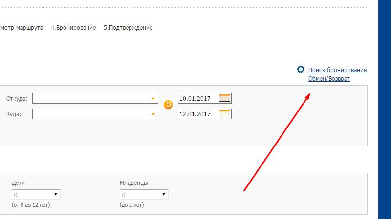 Аэрофлот обмен билета на другую дату