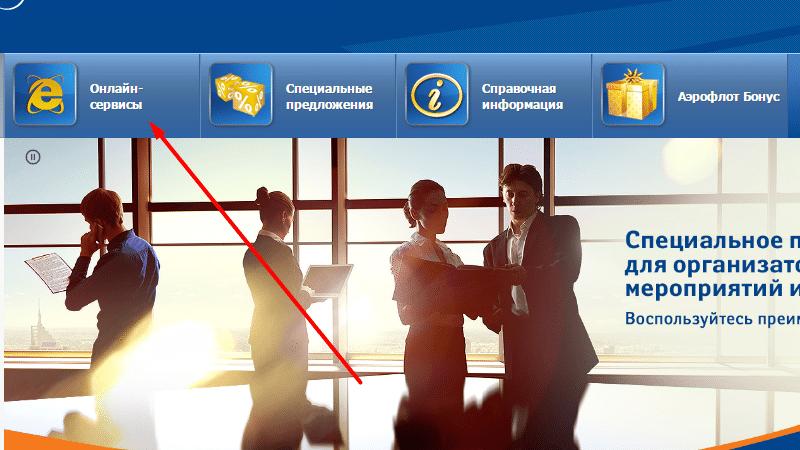 регистрация на рейс Аэрофлота в Шереметьево по номеру рейса