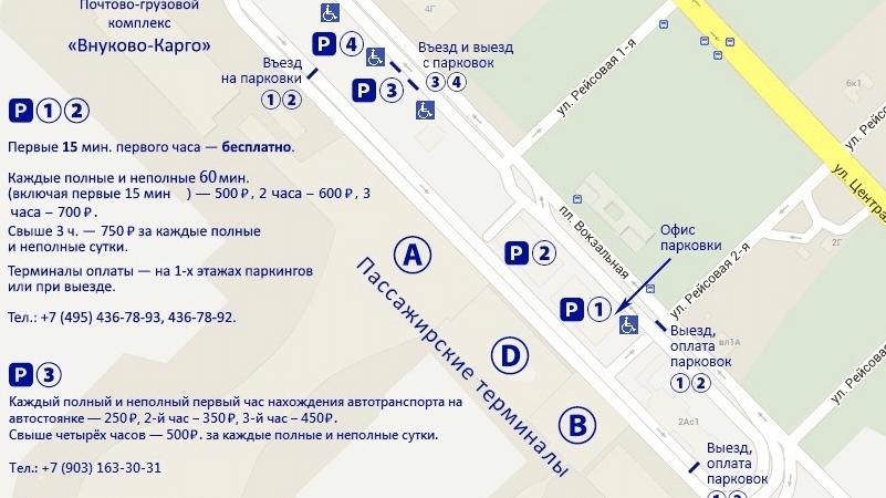 стоянка Внуково рядом с аэропортом
