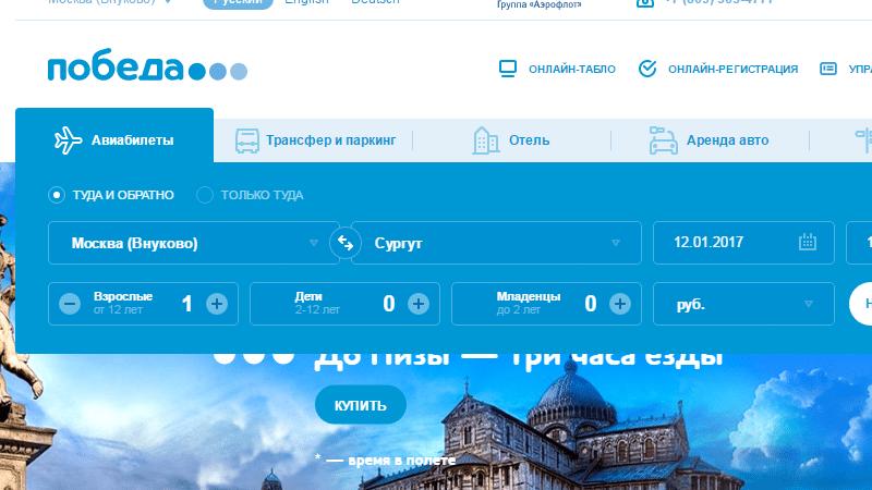 как купить дешевые билеты на самолет по России2