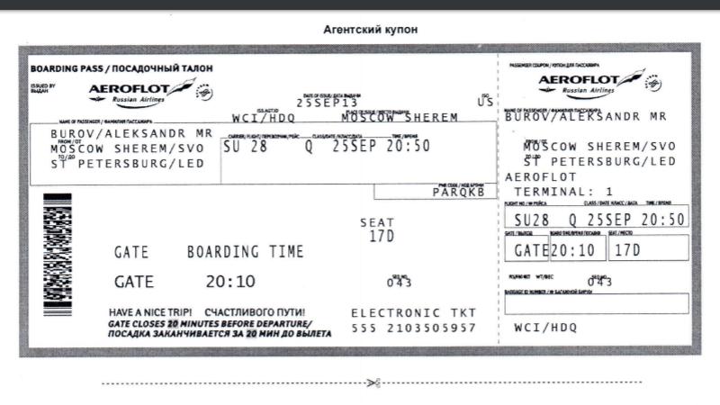 регистрация на рейс Аэрофлота в Шереметьево по номеру рейса2