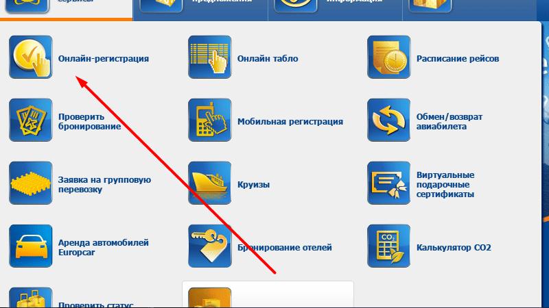 зарегистрироваться на рейс Аэрофлота из Шереметьево