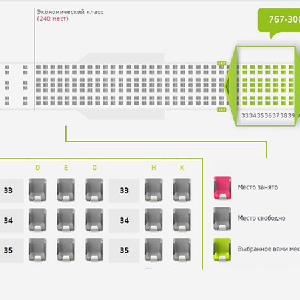 Как выбрать место в самолете по электронному билету s7 стоимость билета на самолет элиста москва